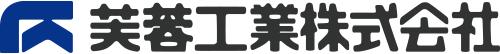 芙蓉工業株式会社